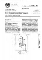 Патент 1665097 Вакуумная ловушка непрерывного действия для жидкости