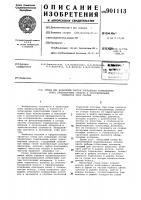 Патент 901113 Стенд для испытаний систем управления торможением колес транспортных средств и чувствительных элементов этих систем