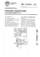 Патент 1356233 Устройство для кодирования звуковых сигналов с инерционным компандированием