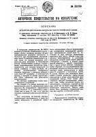 Патент 33199 Устройство для посылки импульсов тока по телефонной линии