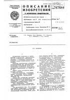 Патент 767684 Проектор