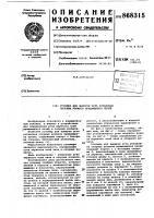 Патент 868315 Угломер для выверки угла установки опорных роликов вращающихся печей