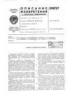 Патент 298727 Бункер к дреноукладчикуbcelaja.johahпатек1но--т1йшг1ес  де
