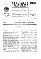 Патент 257649 Устройство для сборки и сваркнг