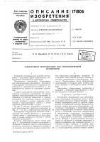 Патент 171806 Землеройное оборудование для самоокапыванияавтомобиля