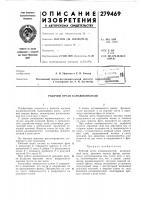 Патент 279469 Рабочий орган канавокопателя
