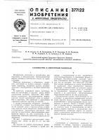Патент 377122 Соломотряс к уборочным машинам
