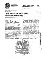 Патент 1564399 Насос замещения