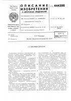 Патент 444300 Пиковый детектор