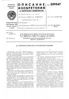 Патент 599947 Поточная линия для изготовления изделий