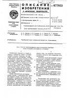 Патент 677853 Способ непрерывного изготовления сварных конструкций составного сечения