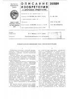 Патент 281889 Прибор для исследования ползучести материалов