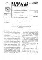 Патент 595368 Смазка для механической обработки металлов