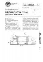 Патент 1329939 Манипулятор для сварки труб и отводов