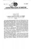 Патент 31927 Торфяной пресс
