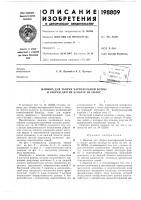 Патент 198809 Патент ссср  198809