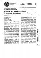Патент 1188036 Устройство управления сигнальными лампами светофора