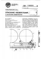Патент 1165551 Устройство для загрузки труб