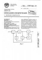 Патент 1797166 Устройство защиты от импульсных помех