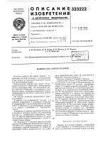 Патент 323222 Машина для сварки трением