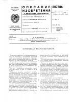 Патент 207386 Устройство для раскряжевки хлыстов