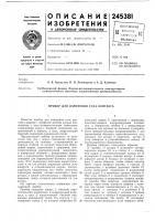 Патент 245381 Прибор для измерения угла контакта