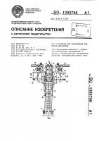 Патент 1393786 Устройство для обслуживания подвесных механизмов