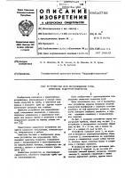 Патент 610756 Устройство для перемещения труб, имеющих защитное покрытие