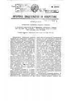 Патент 28181 Измеритель кривизны буровых скважин