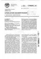 Патент 1798092 Способ контактной сварки в замкнутой камере