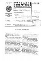 Патент 964153 Устройство для добычи торфа