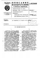 Патент 925609 Сварочный манипулятор
