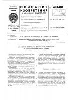 Патент 494410 Способ получения дубильных экстрактов из танниносодержащего сырья