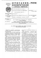 Патент 793735 Стенд для сборки под сваркуплоских металлоконструкций