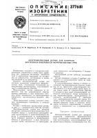 Патент 377681 Электромагнитный датчик для контроля внутренней поверхности ферромагнитных труб