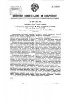 Патент 32558 Телефонная трансляция
