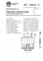 Патент 1268342 Дозатор сыпучих материалов