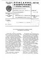 Патент 867749 Устройство для контроля положения стрелки электрической централизации