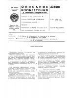 Патент 335018 Решетный стан