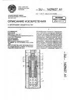 Патент 1629627 Устройство для периодического раздельного отбора углеводородной и водяной фаз