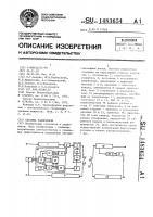 Патент 1483654 Система радиосвязи