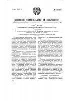 Патент 40369 Реверсивный парораспределительный механизм типа гейзингера