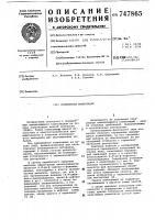 Патент 747865 Полимерная композиция