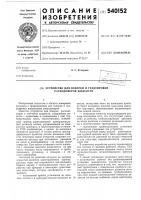 Патент 540152 Устройство для поверки и градуировки расходомеров жидкости