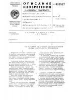 Патент 632527 Установка для стыковой электроконтактной сварки магистрального трубопровода