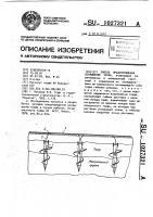 Патент 1027321 Способ предупреждения всплывания торфа