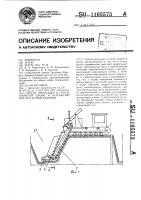 Патент 1105573 Способ прокладки в грунте закрытой дрены и устройство для его осуществления