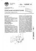 Патент 1639487 Измельчающий аппарат
