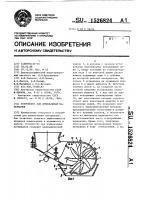 Патент 1526824 Устройство для измельчения материалов