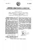 Патент 40506 Джин с шероховатым валиком для захвата волокон